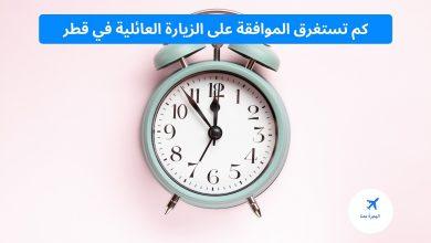 كم تستغرق الموافقة على الزيارة العائلية في قطر