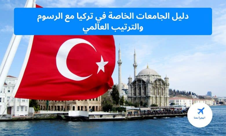 الجامعات الخاصة في تركيا