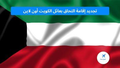تجديد إقامة التحاق بعائل الكويت أون لاين