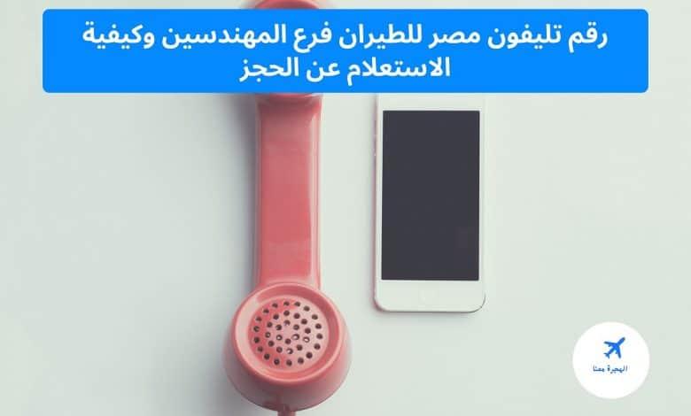 رقم تليفون مصر للطيران فرع المهندسين