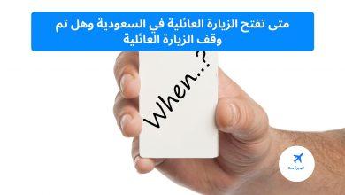 متى تفتح الزيارة العائلية في السعودية