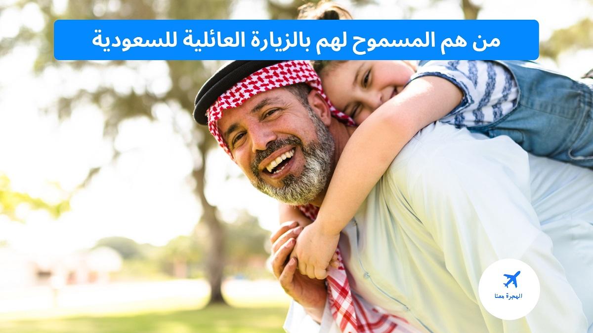 من هم المسموح لهم بالزيارة العائلية للسعودية