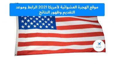 موقع الهجرة العشوائية لأمريكا 2021