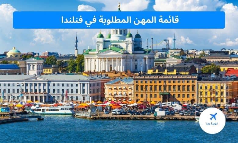 المهن المطلوبة في فنلندا 2021