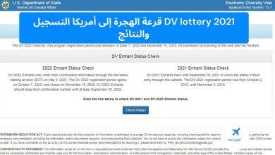 DV lottery 2021 قرعة الهجرة إلى أمريكا