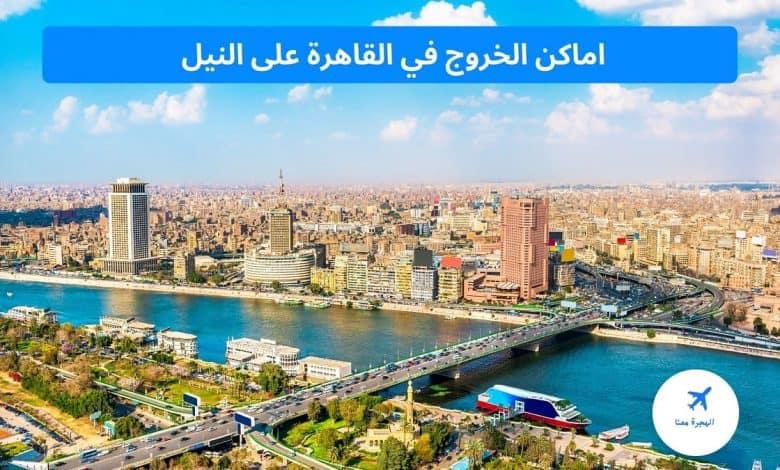 اماكن الخروج في القاهرة على النيل