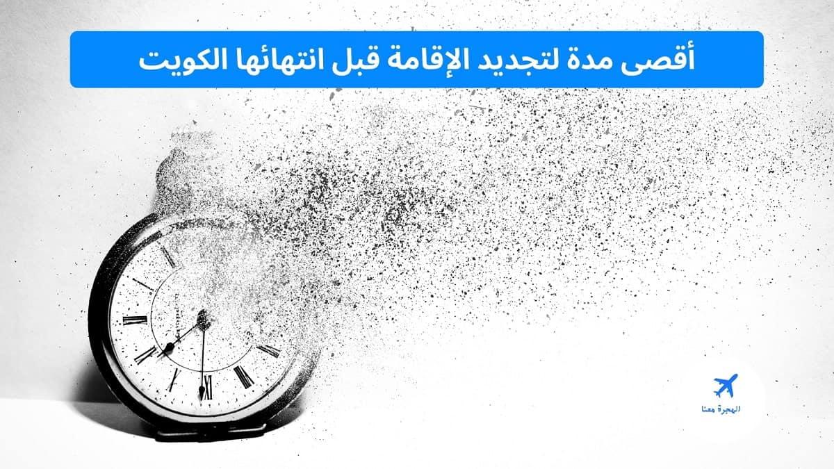 أقصى مدة لتجديد الإقامة قبل انتهائها الكويت