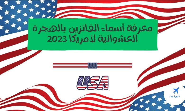 معرفة أسماء الفائزين بالهجرة العشوائية لأمريكا 2021