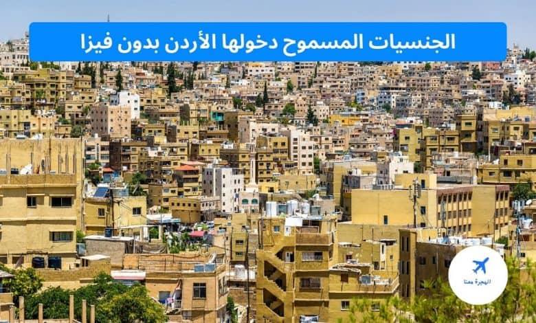 الجنسيات المسموح دخولها الأردن بدون فيزا