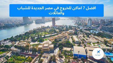 اماكن للخروج في مصر الجديدة