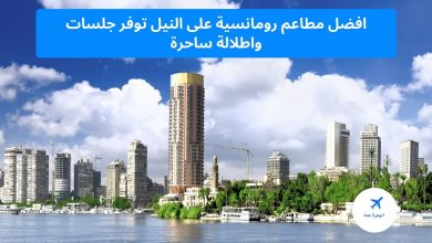 مطاعم رومانسية على النيل