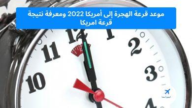موعد قرعة الهجرة إلى أمريكا 2022