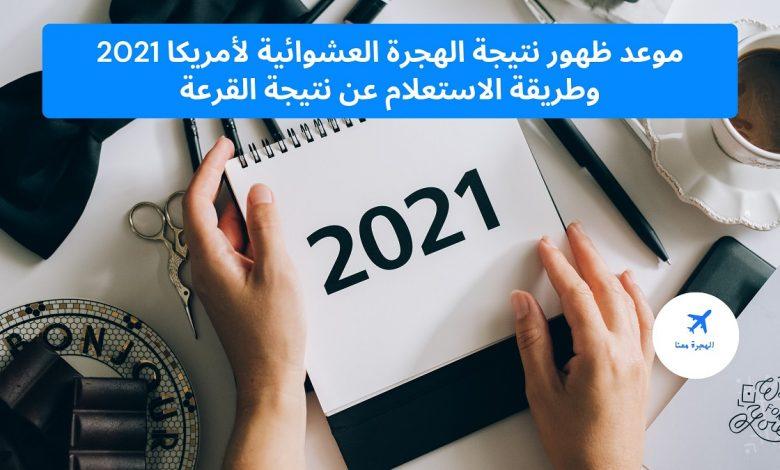موعد ظهور نتيجة الهجرة العشوائية لأمريكا 2021