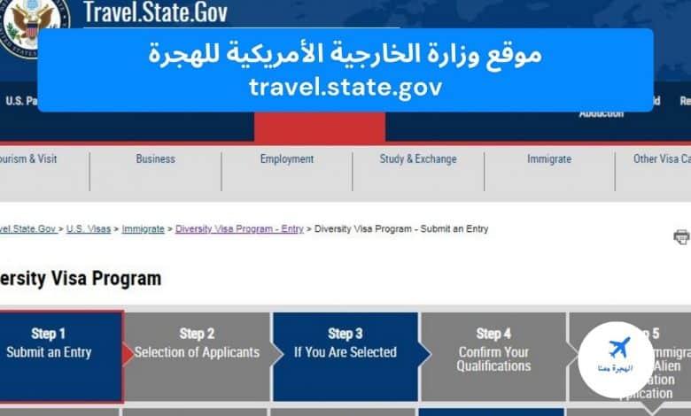 موقع وزارة الخارجية الأمريكية للهجرة