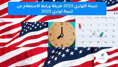 نتيجة اللوتري 2022