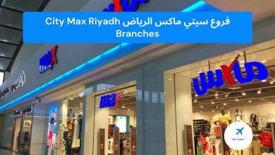فروع سيتي ماكس الرياض