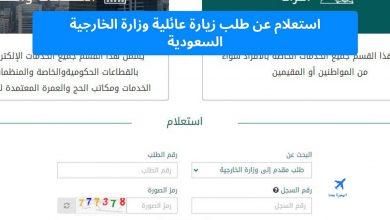استعلام عن طلب زيارة عائلية وزارة الخارجية