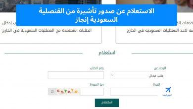 الاستعلام عن صدور تأشيرة من القنصلية السعودية إنجاز