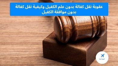 عقوبة نقل كفالة بدون علم الكفيل