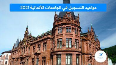 مواعيد التسجيل في الجامعات الألمانية 2021