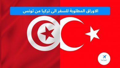 الاوراق المطلوبة للسفر الى تركيا من تونس
