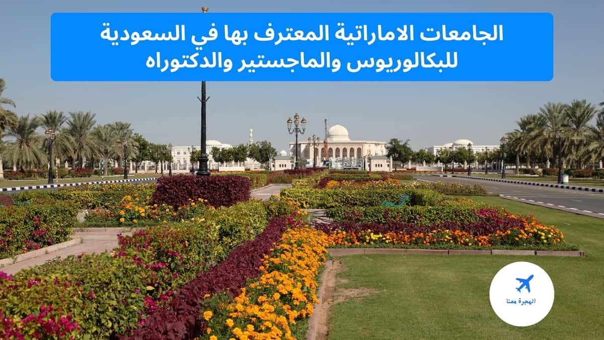 الجامعات الاماراتية المعترف بها في السعودية