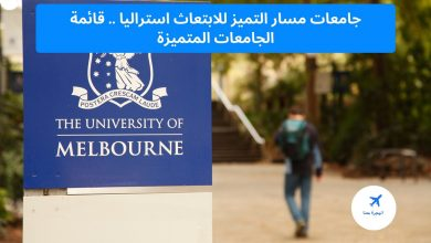 جامعات مسار التميز للابتعاث استراليا