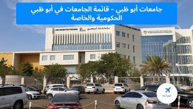جامعات أبو ظبي
