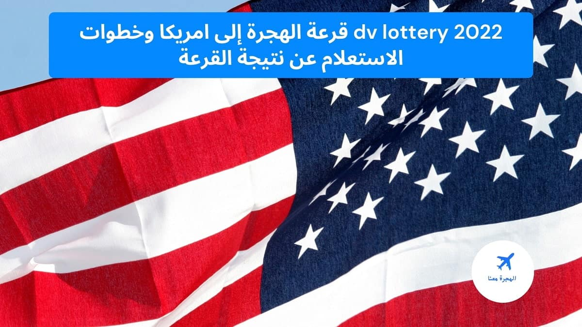 dv lottery 2022 قرعة الهجرة إلى امريكا