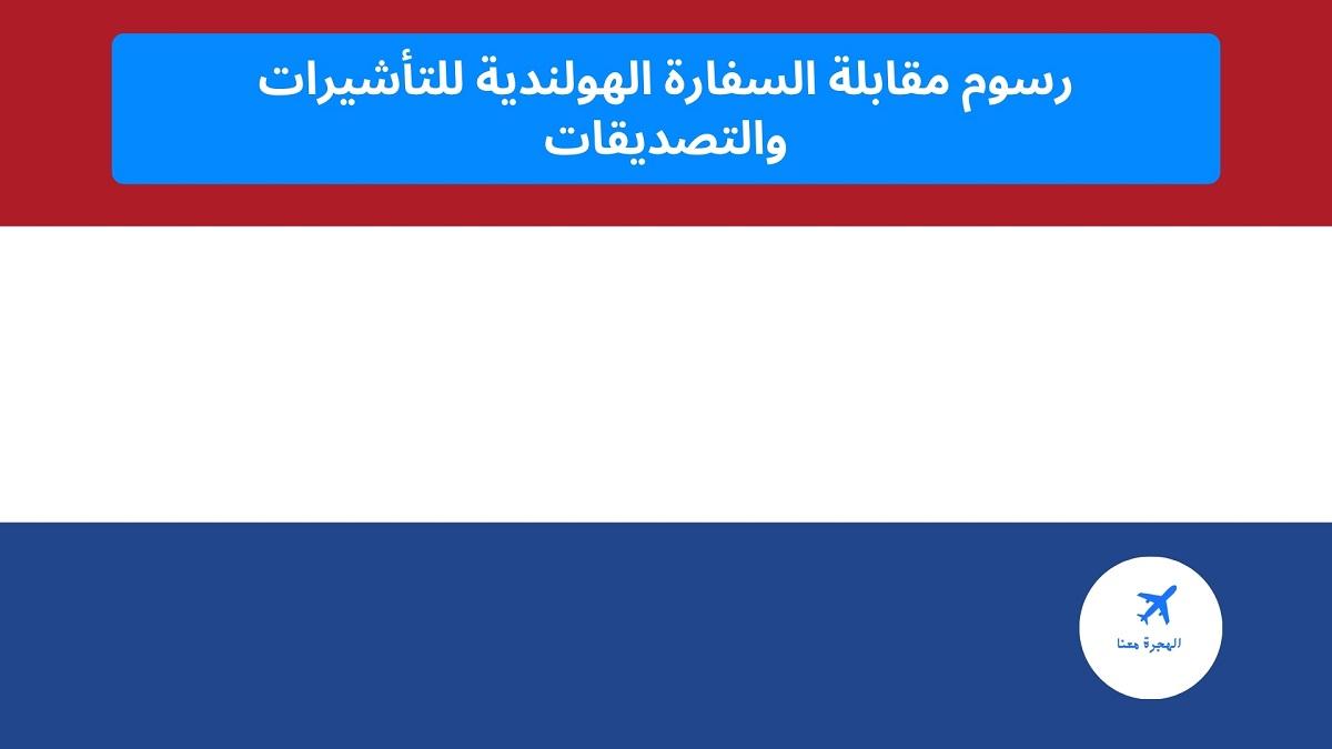 رسوم مقابلة السفارة الهولندية