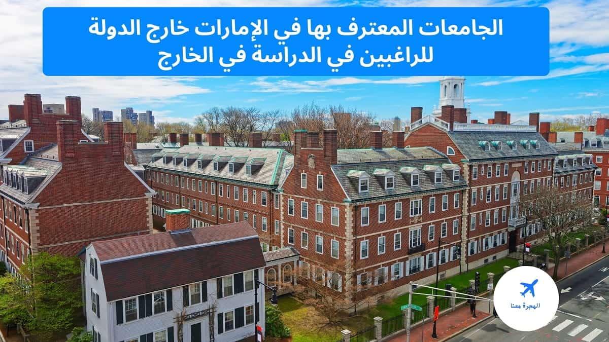 الجامعات المعترف بها في الإمارات خارج الدولة