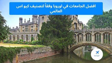 افضل الجامعات في اوروبا